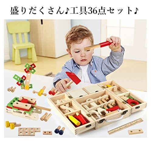 (ロータスライフ)LOTUS LIFE おもちゃ 知育玩具 子どもに触れてほしい 天然木 自由な発想を育てる 木製 玩具 大工さんセット 工具 木のおもちゃ,子ども,積み木,おすすめ
