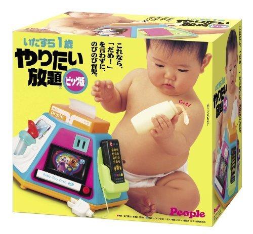 いたずら1歳 やりたい放題 ビッグ版,動く,おもちゃ,赤ちゃん