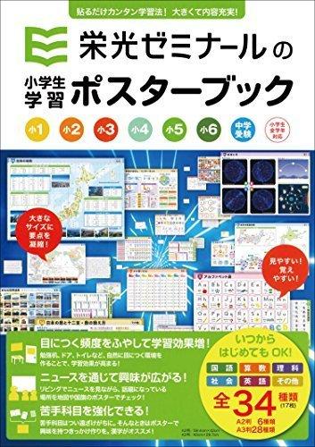 栄光ゼミナールの小学生学習ポスターブック 改訂新版,漢字,ポスター,