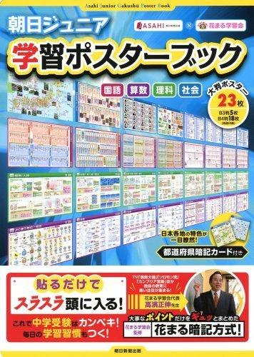 朝日ジュニア学習ポスターブック,漢字,ポスター,