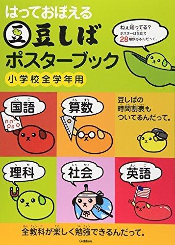 豆しばポスターブック―はっておぼえる 小学校全学年用,漢字,ポスター,