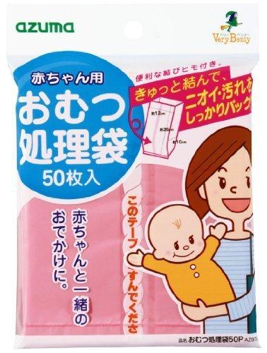 アズマ 『携帯に』 赤ちゃん用おむつ処理袋 50枚入 AZ973,おむつ,消臭袋,