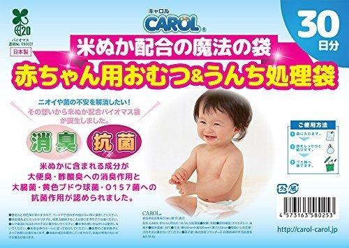 ●メディア掲載多数●CAROL 赤ちゃん用おむつ&うんち処理袋 30日分【消臭&抗菌のWパワー】,おむつ,消臭袋,