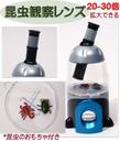 【F.G.S】シルバー スーパー昆虫観察レンズ 20-30倍拡大できる 自然観察レンズ 科学 知育玩具 誕生日 女の子 男の子 クリスマス「メール便配送不可」P06May16,おもちゃ,大人,