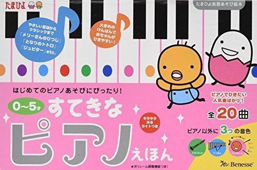 0~5才 すてきなピアノえほん (たまひよ楽器あそび絵本),ピアノ,絵本,