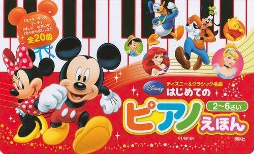ディズニー&クラシック名曲 はじめての ピアノえほん,ピアノ,絵本,