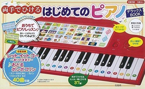 両手でひけるはじめてのピアノ デラックスBOOK (バラエティ),ピアノ,絵本,