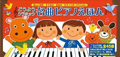 どうようクラシック名曲ピアノえほん (おととあそぼうシリーズ 5),ピアノ,絵本,