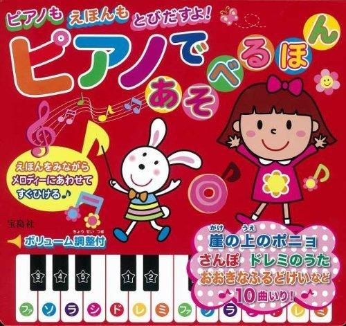 ピアノであそべるほん,ピアノ,絵本,