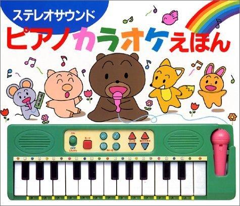 ステレオサウンドピアノカラオケえほん (音のでる絵本シリーズ 20),ピアノ,絵本,