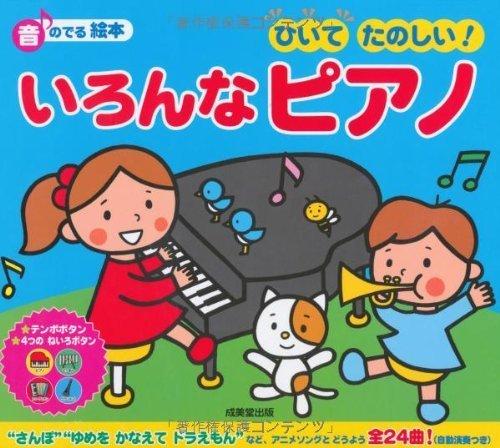 ひいてたのしい いろんなピアノ―音のでる絵本,ピアノ,絵本,