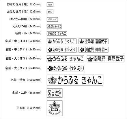 楽しくラクラク!ハッピーお名前スタンプ(安心スタンダード 15本セット)クラウン 日本製 N6804910,お名前,スタンプ,