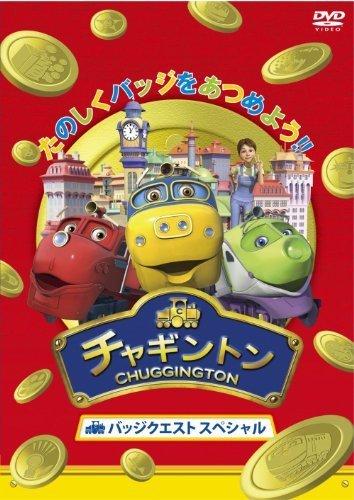 チャギントン バッジクエスト スペシャル [DVD],電車,アニメ,チャギントン