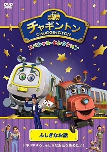 チャギントン スペシャル・セレクション ふしぎなお話 [DVD],電車,アニメ,チャギントン