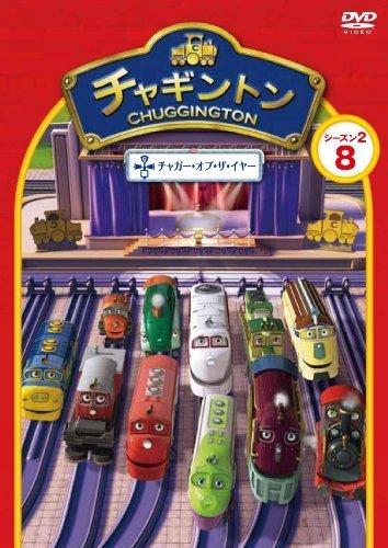 チャギントン シーズン2 「チャガー・オブ・ザ・イヤー」第8巻 [DVD],電車,アニメ,チャギントン