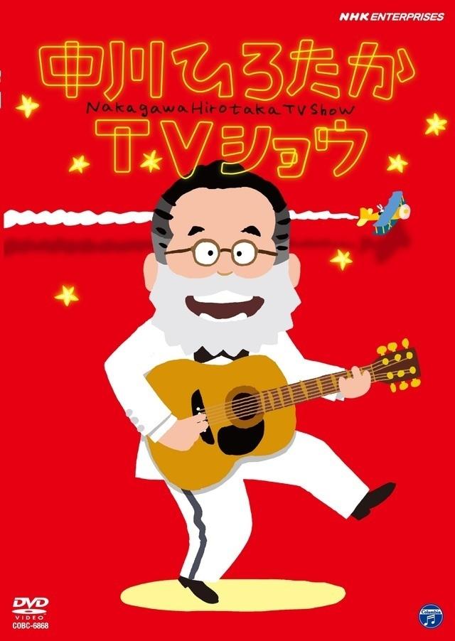 中川ひろたかTVショウ,中川ひろたか,新沢としひこ,ライブ