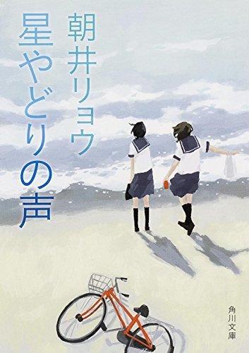 星やどりの声 (角川文庫),本,おすすめ,小説