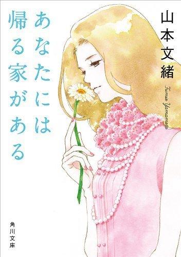 あなたには帰る家がある (角川文庫),本,おすすめ,小説