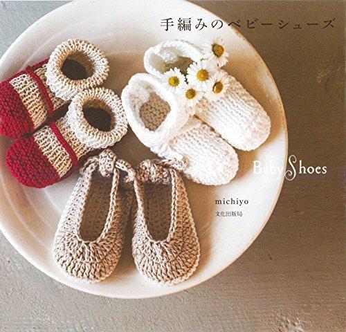 手編みのベビーシューズ,ベビー,ブーツ,