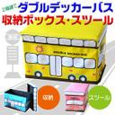 ダブルデッカーバス フタ付き収納 ボックス スツール ストレージボックス おもちゃ箱 収納ボックス キッズ 子供部屋 リビング 収納BOX,おもちゃ,片付け,