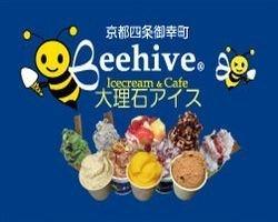 京のアイス処 Beehive(ビーハイブ) 甘さ控えめヘルシーな本格自家製 アイスクリーム 6個入りセット(120mlx6種類),お見舞い,手土産,