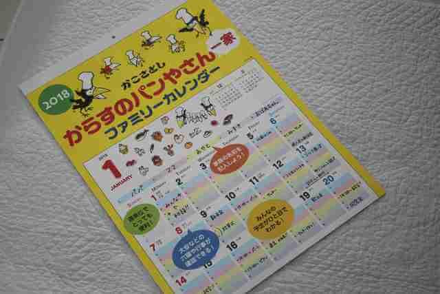 からすのパンやさんのファミリーカレンダー、表紙,ファミリーカレンダー,