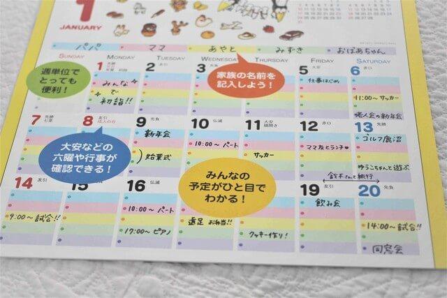 ファミリーカレンダーの使い方、見本,ファミリーカレンダー,