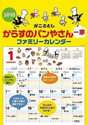 からすのパンやさん一家 ファミリーカレンダー 2018カレンダー 壁掛け,ファミリーカレンダー,