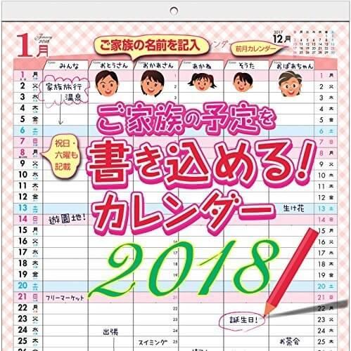 家族カレンダー ファミリーカレンダー 壁掛けカレンダー 書き込めるカレンダー 2018年カレンダー《BFC》,ファミリーカレンダー,