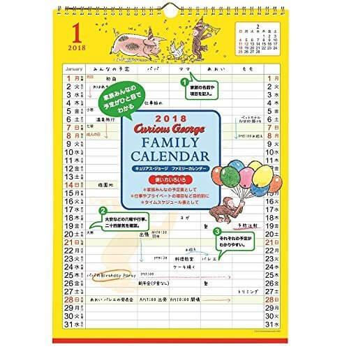 学研ステイフル おさるのジョージ 2018年 ファミリー カレンダー 壁掛け BM12078,ファミリーカレンダー,