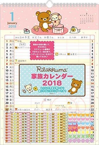 サンエックス リラックマ 2018年 カレンダー 家族カレンダー 壁掛け CD31301,ファミリーカレンダー,