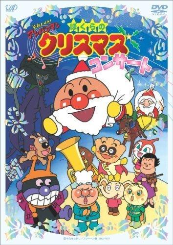 それいけ!アンパンマン ぼくらのクリスマスコンサート [DVD],クリスマス,DVD,