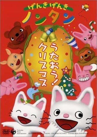 げんきげんきノンタン うたおう! クリスマス [DVD],クリスマス,DVD,