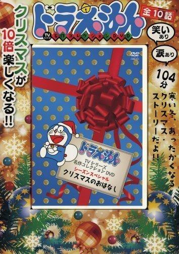 ドラえもん名作コレクションシーズンスペシャル クリスマスのおはなし (小学館DVD) (<DVD>),クリスマス,DVD,