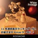 11年連続楽天ランキング1位獲得♪星型がカワイイ♪クリスマスケーキ ホワイトフロマージュ(約14cm),クリスマス,ケーキ,通販