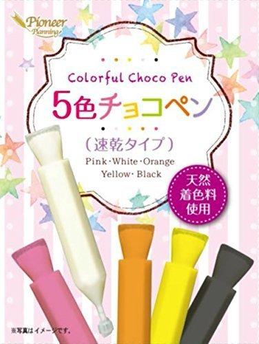 パイオニア企画 5色チョコペン(速乾タイプ) 天然着色料使用 10g×5本,手作り,ケーキ,デコレーション