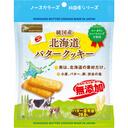 ノースカラーズ 純国産北海道バタークッキー 2枚×5包【あす楽対応】,安心,お菓子,
