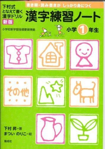 漢字練習ノート 小学1年生 (下村式 となえて書く 漢字ドリル 新版),小学生,問題集,