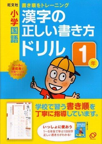小学国語漢字の正しい書き方ドリル 1年 (小学正しいドリル),小学生,問題集,