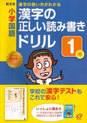 小学国語漢字の正しい読み書きドリル 1年―漢字の使い方がわかる,小学生,問題集,