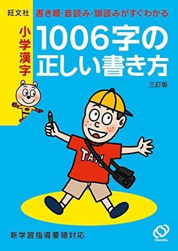 小学漢字1006字の正しい書き方 三訂版,小学生,問題集,