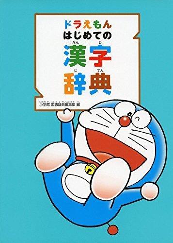 ドラえもん はじめての漢字辞典,小学生,問題集,