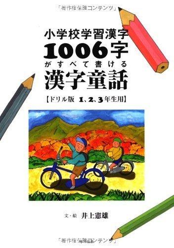 小学校学習漢字1006字がすべて書ける漢字童話【ドリル版1,2,3年生用】,小学生,問題集,