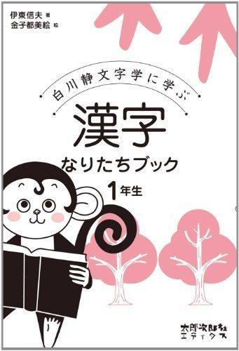 漢字なりたちブック 1年生: 白川静文字学に学ぶ,小学生,問題集,