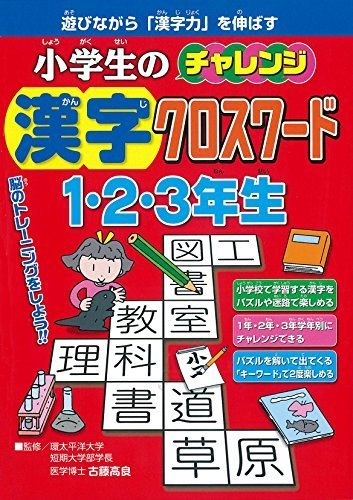 小学生のチャレンジ漢字クロスワード1・2・3年生,小学生,問題集,