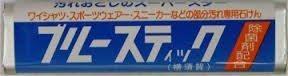 ブルースティック(横須賀) 単品,泥汚れ,落とし方,