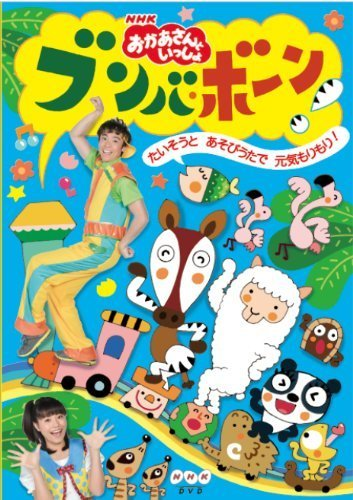 NHK「おかあさんといっしょ」ブンバ・ボーン!~たいそうとあそびうたで元気もりもり!~ [DVD],おかあさんといっしょ,DVD,