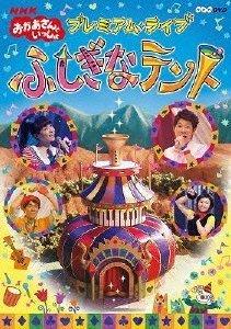 NHKおかあさんといっしょ プレミアム・ライブ「ふしぎなテント」 [DVD],おかあさんといっしょ,DVD,