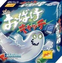 おばけキャッチ:日本語箱(メビウス/ツォッホ),ボードゲーム,おすすめ,子ども