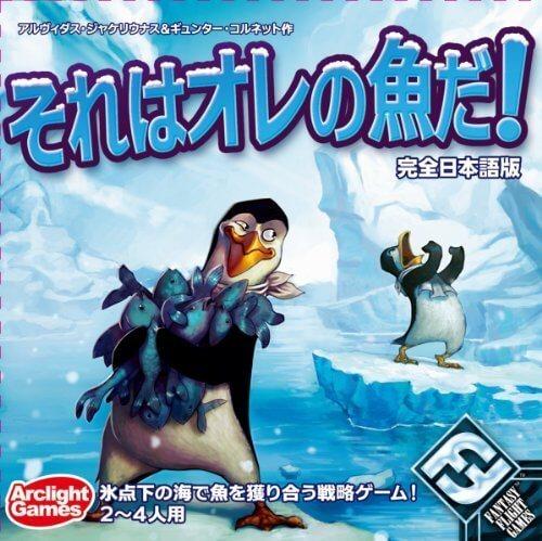 それはオレの魚だ! 完全日本語版,ボードゲーム,おすすめ,子ども